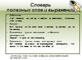 Cловарь полезных слов и выражений. Добавление And*; moreover; as well as; in addition to; additionally; furthermore; what is more. Контраст But*; however; on the other hand; in contrast; by contrast; yet; on the contrary. Ограничение (делая исключения и обозначая противоречия) Despite*; in spite of;