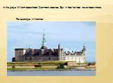In his plays William described Denmark castles. But in fact he has never been there. For example in Hamlet