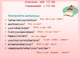 Постройте вопросы: father/old/your/is/how? are/how/you? your/what/is/job? from/you/are/where? happy/you/are? your/doctor/mother/is/a? is/name/what/your? telephone/is/what/your/number? How old is your father? How are you? What is your job? Where are you from? Are you happy? Is your mother a doctor? W
