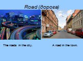 Road (дорога). The roads in the city. A road in the town.
