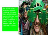 This holiday is very popular in America. On march, 17, more than 150,000 people march in the New York St. Patrich's Day parade, and almost a million people, all wearing green, line the streets to watch.