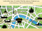 Look at the map of London. Find the places of interest you know and say a few words about them.