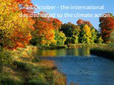 24 October - the international day dedicated to the climate action.