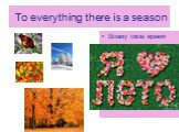 To everything there is a season Всему свое время