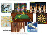 chess darts M A R B L E S Jigsaw puzzle backgammon scrabble billiards G A M E S. Учитель Iкат. Ярцева Татьяна Владимировна