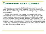 Сочинение: «за и против». Nowadays many people think that they are too fat even if their doctors disagree. They think the best way to improve their fitness is following a diet. But is dieting really so effective and healthy? On the one hand, if you want to lose weight it is very important to keep yo