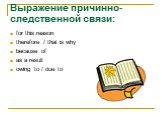 Выражение причинно-следственной связи: for this reason therefore / that is why because of as a result owing to / due to