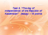 "Task 6. ""The day of independence of the Republic of Kazakhstan"" (essay) – 10 points"