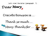 Dear Mary. Спасибо большое за …. Thank so much … Many thanks for …. Let's start the letter (paragraph 1)