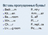 Вставь пропущенные буквы! Bedr…..m P…ntry Kit…..en Arm……air Ba…..room S…elf Win…..w Fl……r Ch…..r F…repl…ce Liv…..g room Pic……re.