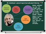 Einstein published more than 300 scientific papers along with over 150 non-scientific works, and received honorary doctorate degrees in science, medicine and philosophy from many European and American universities. He developed several important physical theories: