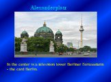 In the center is a television tower Berliner Fernzeeturm - the card Berlin.