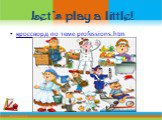 Let's play a little! кроссворд по теме professions.htm