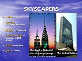 SKYSCAPERS. to float – плыть fairy tale – волшебная сказка slender – стройный 1, 250 feet high – высотой 1250 футов marble – мрамор glass - стекло. The Empire State and the Chrysler Buildings. The United Nations