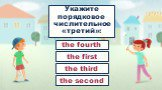 Укажите порядковое числительное «третий»: the third the first the fourth the second