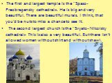 """The first and largest temple is the """"Spaso- Preobragensky cathedral». He is big and very beautiful. There are beautiful murals. I think, that you'd be nuts to miss a chance to see it. The second largest church is the """"Svyato-Nikolsky cathedral» This is also a very beautiful. But there isn'"""