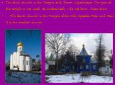 The third church is the Temple of St. Pimen Ugreshskaya. The part of this temple is not used. So unfortunately I do not know what's there. The fourth church is the Temple of the Holy Apostles Peter and Paul. It is the smallest church.