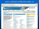 www.school-collection.edu.ru