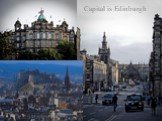 Сapital is Edinburgh