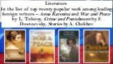 Literature In the list of top twenty popular work among leading foreign writers – Anna Karenina and War and Peace by L. Tolstoy, Crime and Punishment by F. Dostoevsky, Stories by A. Chekhov