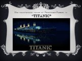 """The most famous movie of Paramount Pictures is """"TITANIC"""""""