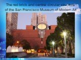 The red brick and central circular structure of the San Francisco Museum of Modern Art
