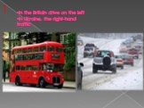 In the Britain drive on the left In Ukraine, the right-hand traffic. 1