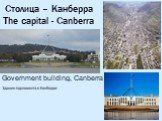 Столица – Канберра The capital - Canberra. Government building, Canberra