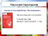 Научная периодика. Journal of Non-Equilibrium Thermodynamics. http://www.degruyter.com/view/j/jnet. 4 Issues per year IMPACT FACTOR 2010: 1.152
