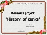 """pupil of 7 «V» class Danilovskiy Igor. Research project """"History of tanks"""". middle School of General education №8. Astrakhan-2019"""
