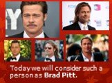 Today we will consider such a person as Brad Pitt.