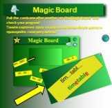 Pull the cards one after another on the Magic board and check your progress! Тяните карточки одну за другой на Волшебную доску и проверяйте свои результаты!