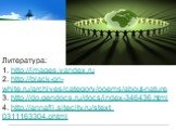 Литература: 1. http://images.yandex.ru 2. http://black-on-white.ru/archives/category/poems/about-nature 3. http://do.gendocs.ru/docs/index-346436.html 4. http://annafil.sitecity.ru/stext_ 0311163304.phtml