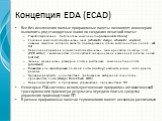 Концепция EDA (ECAD). Все без исключения полные программные пакеты позволяют инженерам выполнить ряд стандартных шагов по созданию печатной платы: Разработка/создание библиотеки компонентов (components library) Создание комплекта электрических схем (schematic design, schematic capture), главным смыс