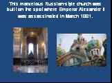 This marvelous Russian-style church was built on the spot where Emperor Alexander II was assassinated in March 1881.